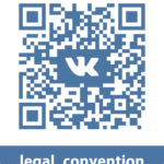 legal_convention